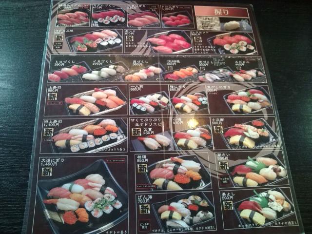 20100224_御用寿司田名店-002