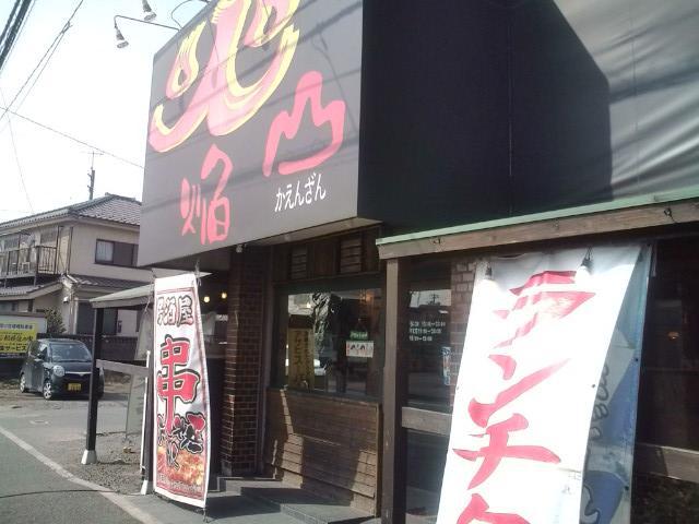 20100225_火焔山田名店-003
