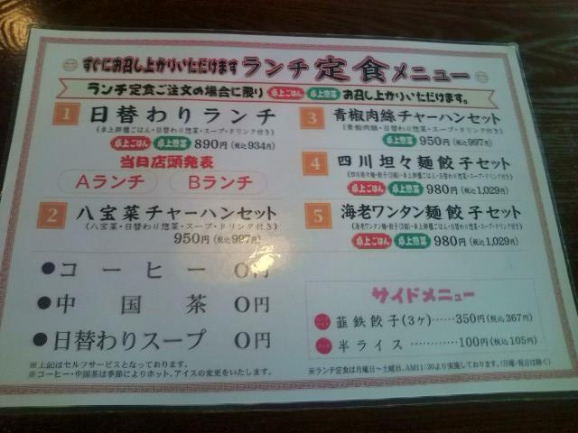 20100225_火焔山田名店-001
