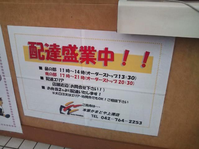 20100227_本家かまどや上溝店-002