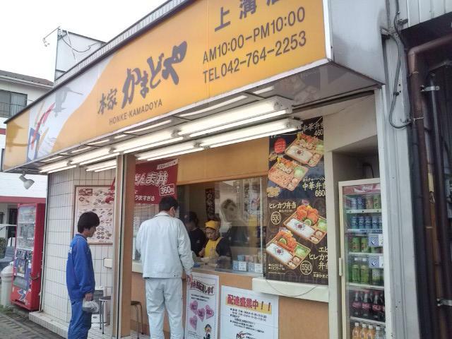 20100227_本家かまどや上溝店-001