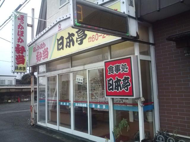 20100228_日本亭田名店-002