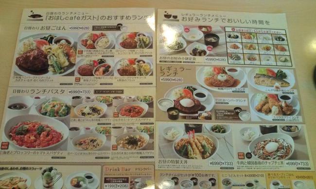 20100305_おはしCafeガスト相模原田名店-002