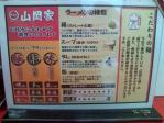 20100306_山岡家相模原店-005