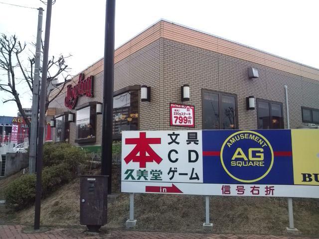 20100308_Joyfull町田多摩境店-001