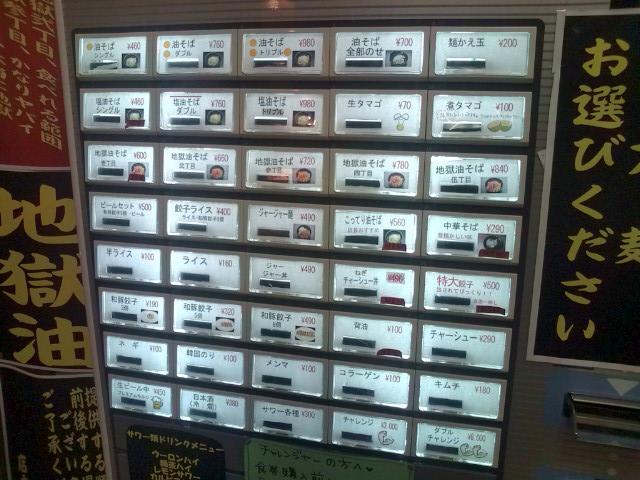 20100309_味の天徳星ヶ丘店-001
