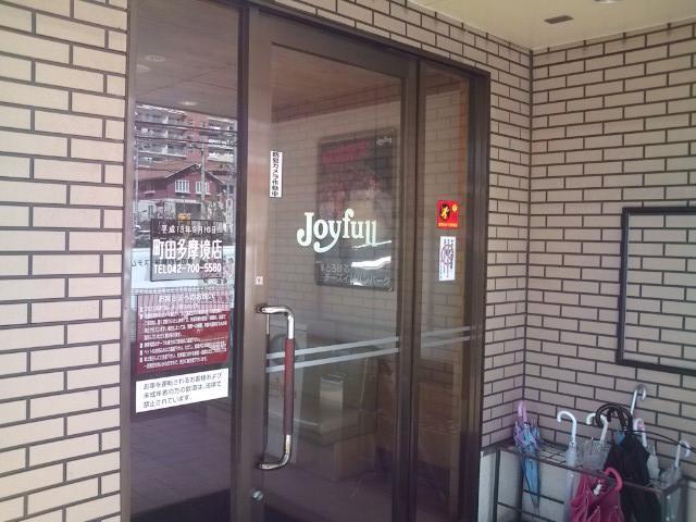 20100311_Joyfull町田多摩境店-001
