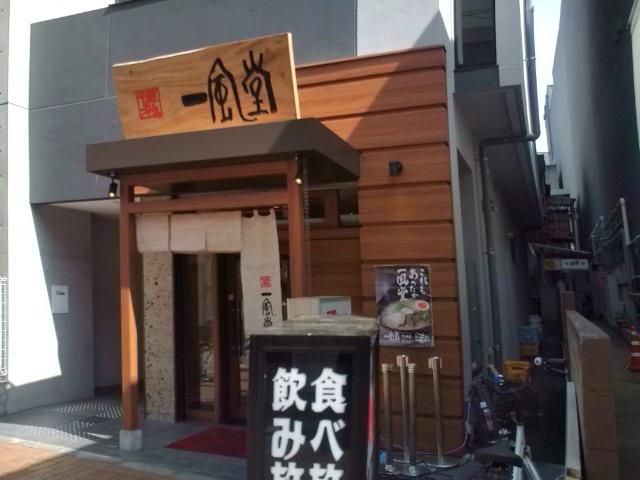 20100312_博多一風堂コレクション町田店-001