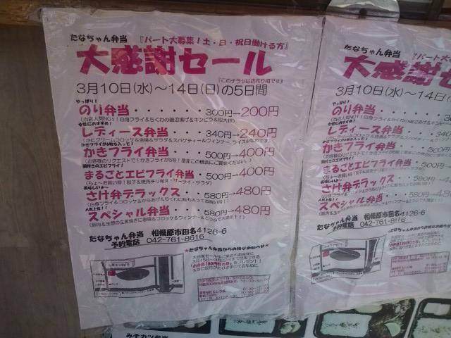 20100314_たなちゃん弁当-002