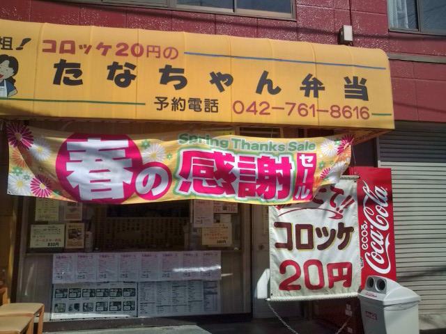 20100314_たなちゃん弁当-001