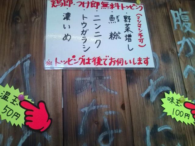 20100316_潮中華KAZE-003