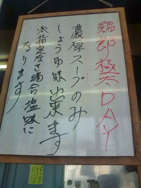 20100316_潮中華KAZE-002