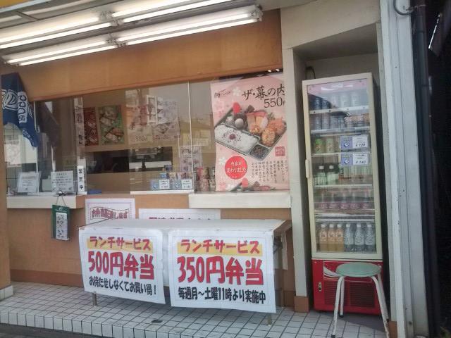 20100321_かまどや上溝店-001