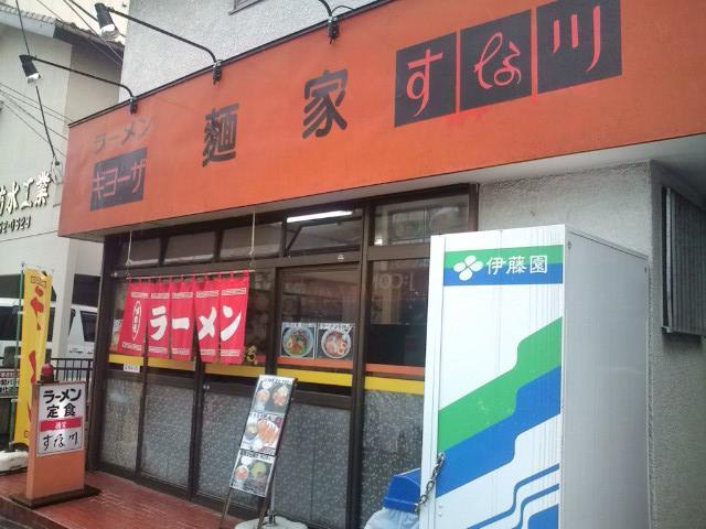 20100323_麺家すな川-001