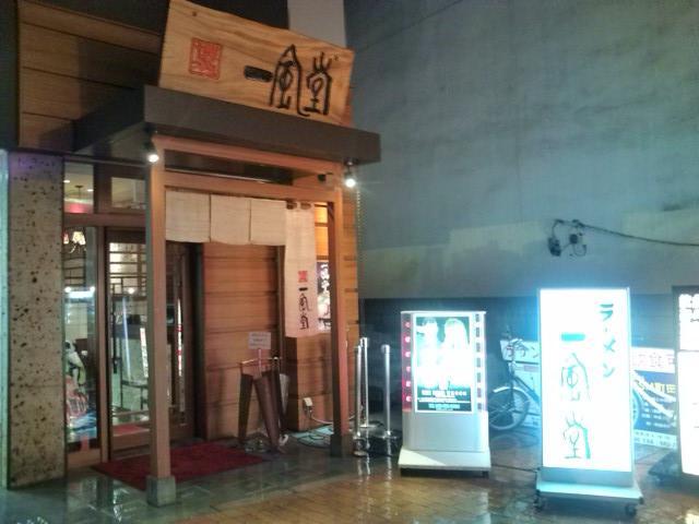 20100324_博多一風堂コレクション町田店-001