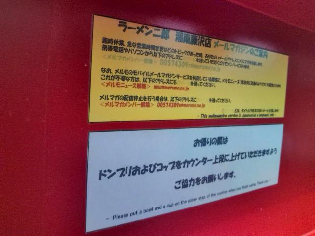 20100325_ラーメン二郎湘南藤沢店-004