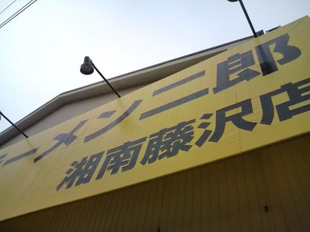 20100325_ラーメン二郎湘南藤沢店-001