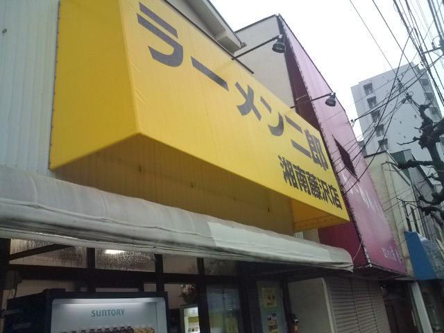 20100325_ラーメン二郎湘南藤沢店-008
