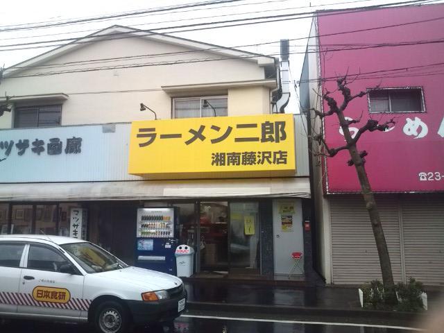 20100325_ラーメン二郎湘南藤沢店-009
