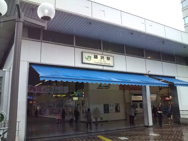 20100325_JR藤沢駅-001