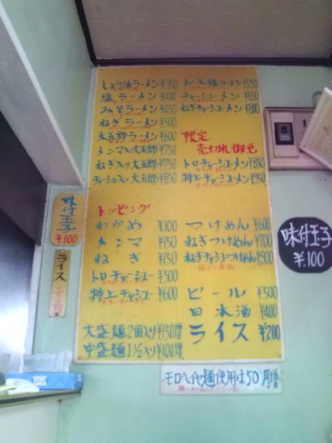 20100326_大五郎-004