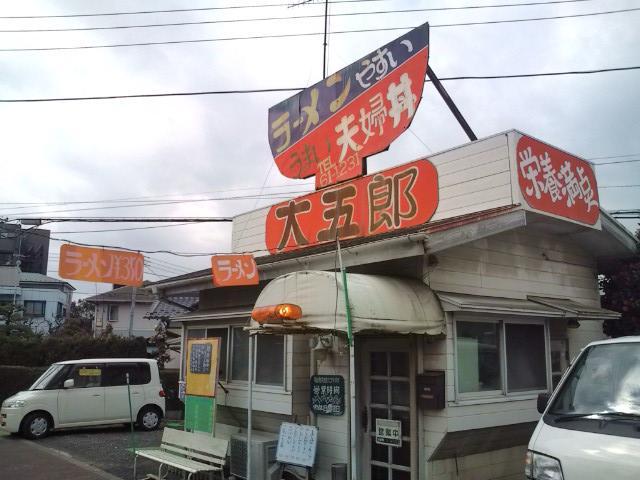 20100326_大五郎-001