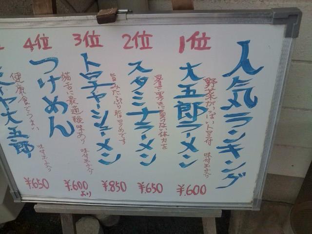 20100326_大五郎-007
