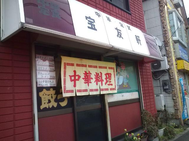 20100328_宝友軒-008