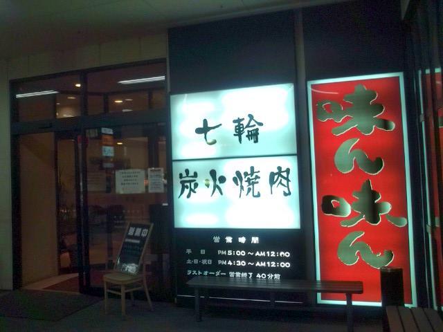 20100329_味ん味ん橋本店-004