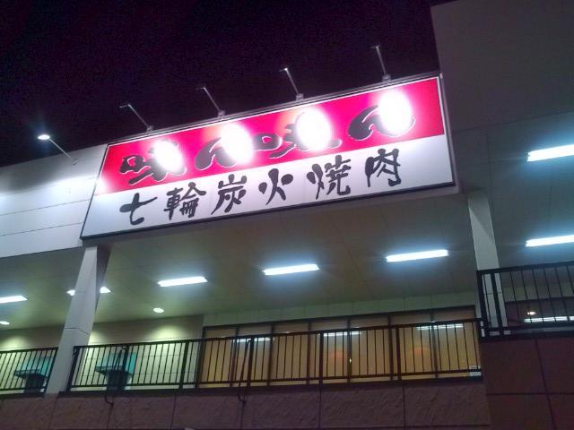 20100329_味ん味ん橋本店-005
