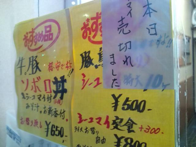 20100330_とんかつ赤城-002