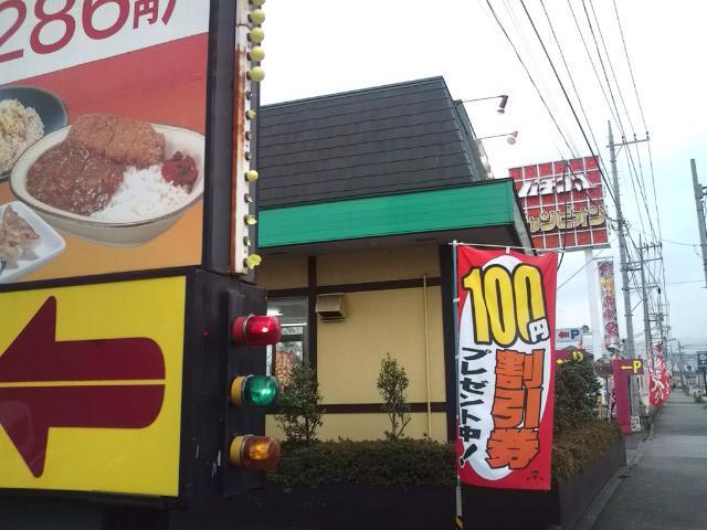 20100407_山田うどん田名店-003