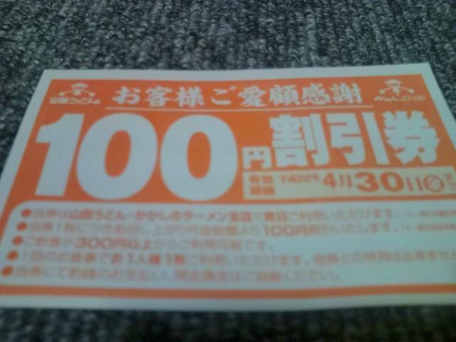 20100407_山田うどん田名店-004