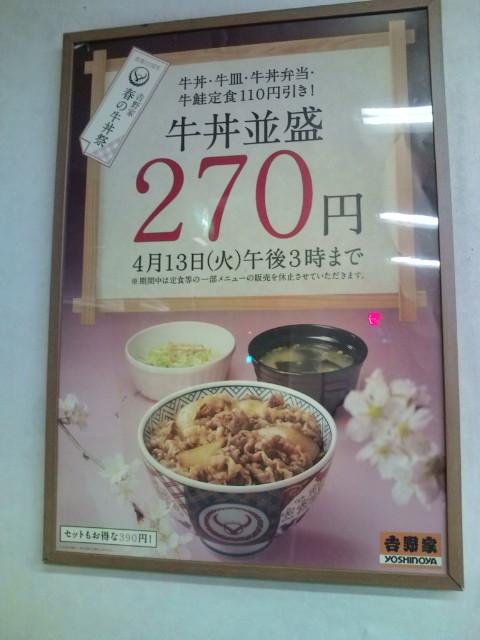 20100409_吉野家相模原店-001