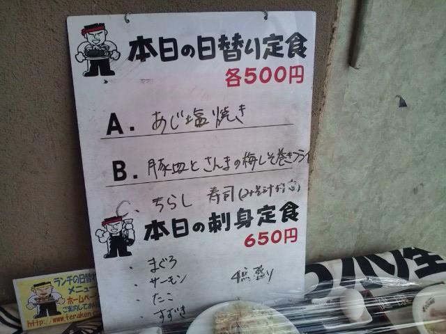 20100416_海産物居酒屋さくら水産相模原店-003