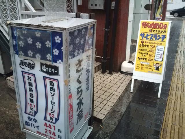 20100416_海産物居酒屋さくら水産相模原店-001