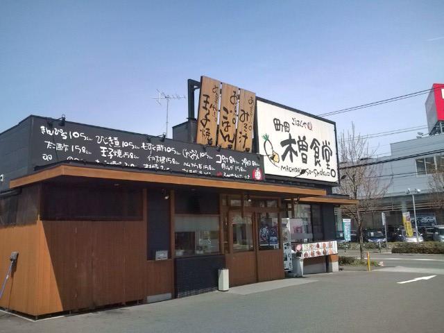 20100418_町田木曽食堂-001