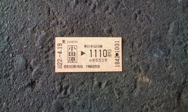 20100419_切符-001