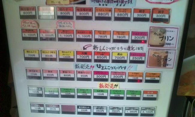 20100419_らあめん大山富士店-005