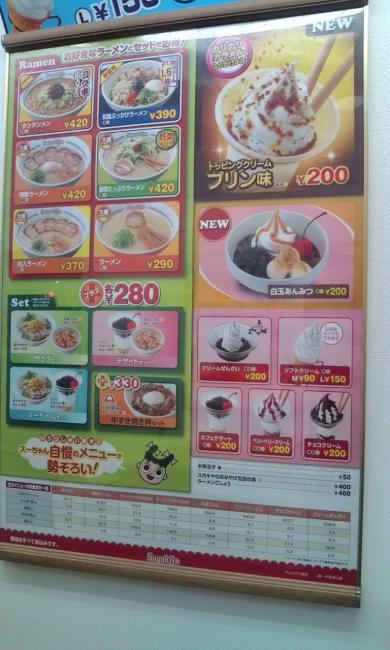 20100419_Sugakiya名駅西店-002