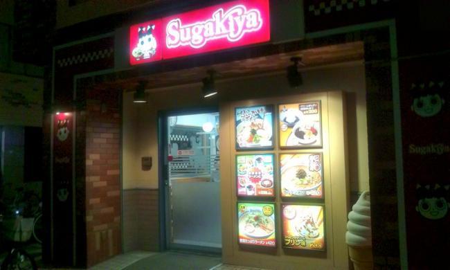 20100419_Sugakiya名駅西店-001