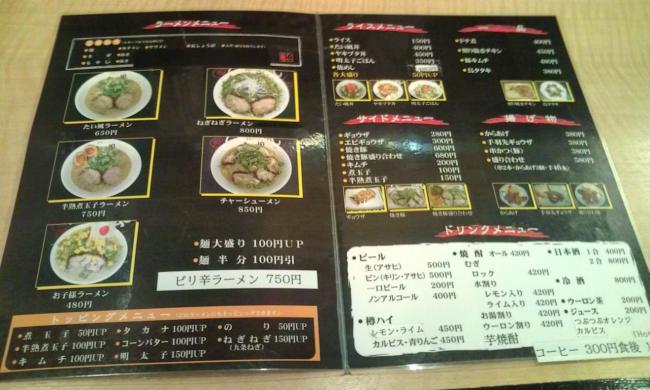 20100420_ラーメンたい風長浜店-002