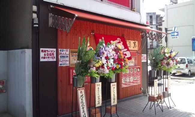 20100421_尾道ラーメン鳶-001