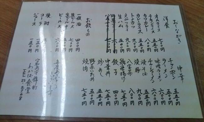 20100422_大衆食堂わかば-002