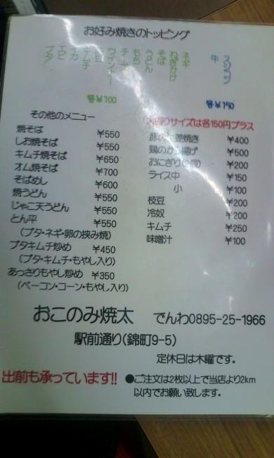 20100422_おこのみ焼太-002