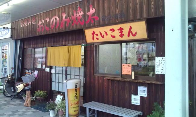 20100422_おこのみ焼太-001