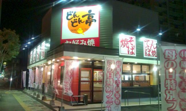 20100422_どんどん亭別府店-001