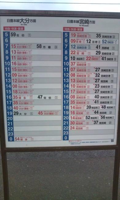 20100423_延岡駅-001