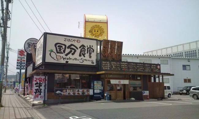 20100428_国分食堂-001