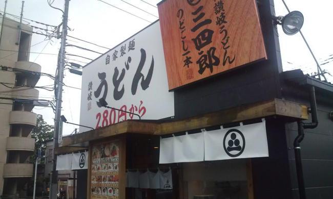 20100511_名代讃岐うどん三四郎相模原店-002